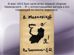 В мае 1913 был напечатан первый сборник Маяковского – Я! с иллюстрациями авто
