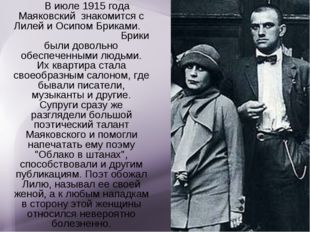 В июле 1915 года Маяковский знакомится с Лилей и Осипом Бриками. Брики бы