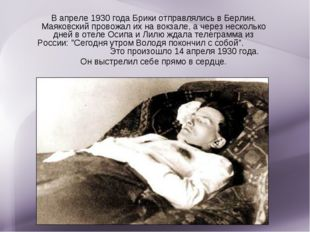 В апреле 1930 года Брики отправлялись в Берлин. Маяковский провожал их на вок