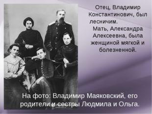 На фото: Владимир Маяковский, его родители и сестры Людмила и Ольга. Отец, Вл