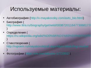 Используемые материалы: Автобиография (http://v-mayakovsky.com/avto_bio.html)