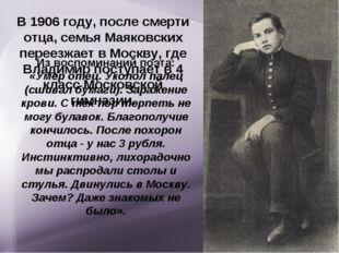 В 1906 году, после смерти отца, семья Маяковских переезжает в Москву, где Вла