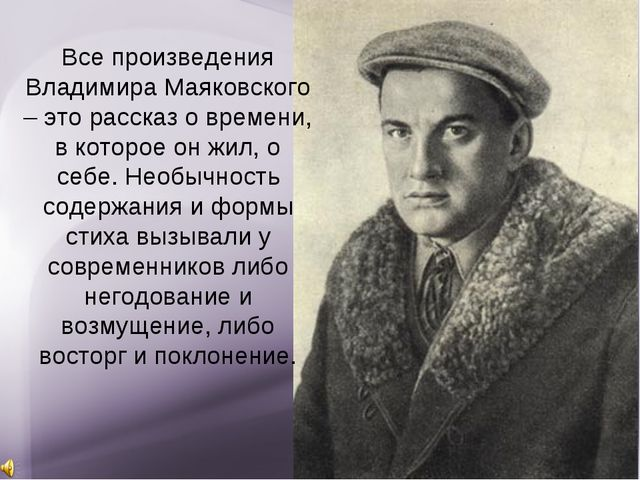 Все произведения Владимира Маяковского – это рассказ о времени, в которое он...