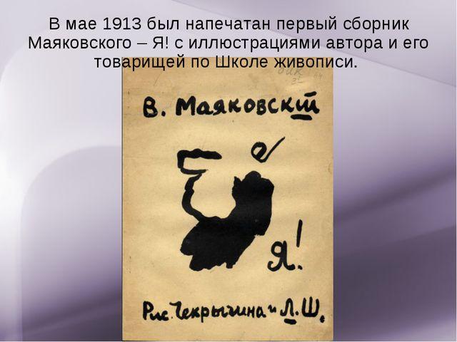 В мае 1913 был напечатан первый сборник Маяковского – Я! с иллюстрациями авто...