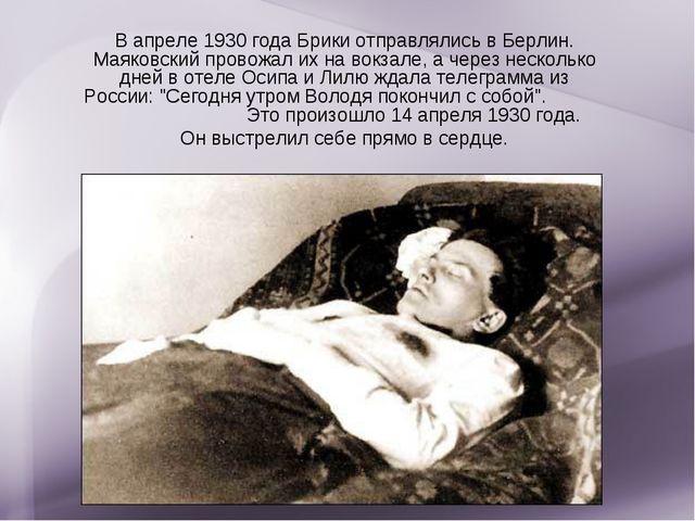 В апреле 1930 года Брики отправлялись в Берлин. Маяковский провожал их на вок...