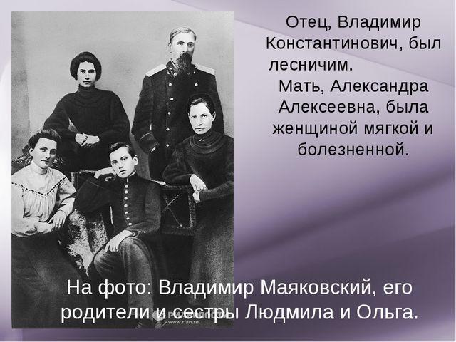 На фото: Владимир Маяковский, его родители и сестры Людмила и Ольга. Отец, Вл...