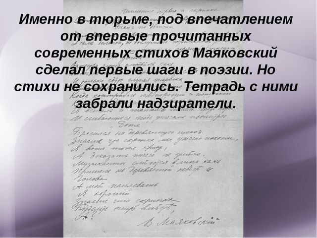 Именно в тюрьме, под впечатлением от впервые прочитанных современных стихов М...