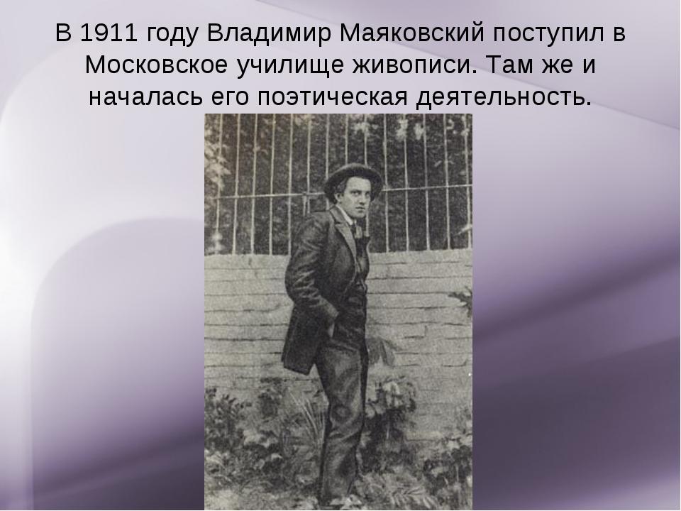 В 1911 году Владимир Маяковский поступил в Московское училище живописи. Там ж...
