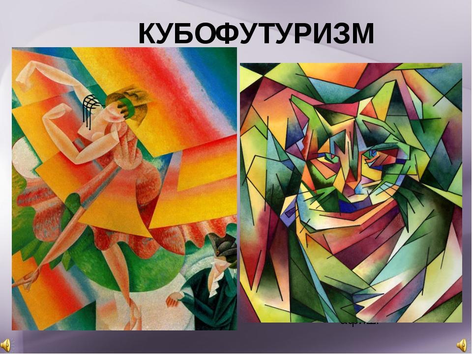 Футуризм— общее название художественных движений 1910-х— начала 1920-х годов....