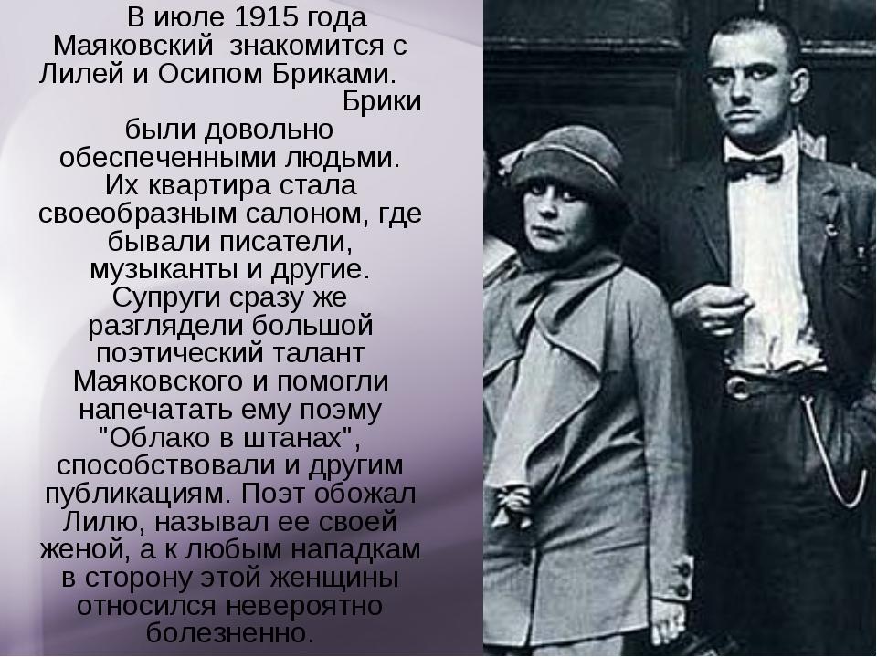 В июле 1915 года Маяковский знакомится с Лилей и Осипом Бриками. Брики бы...