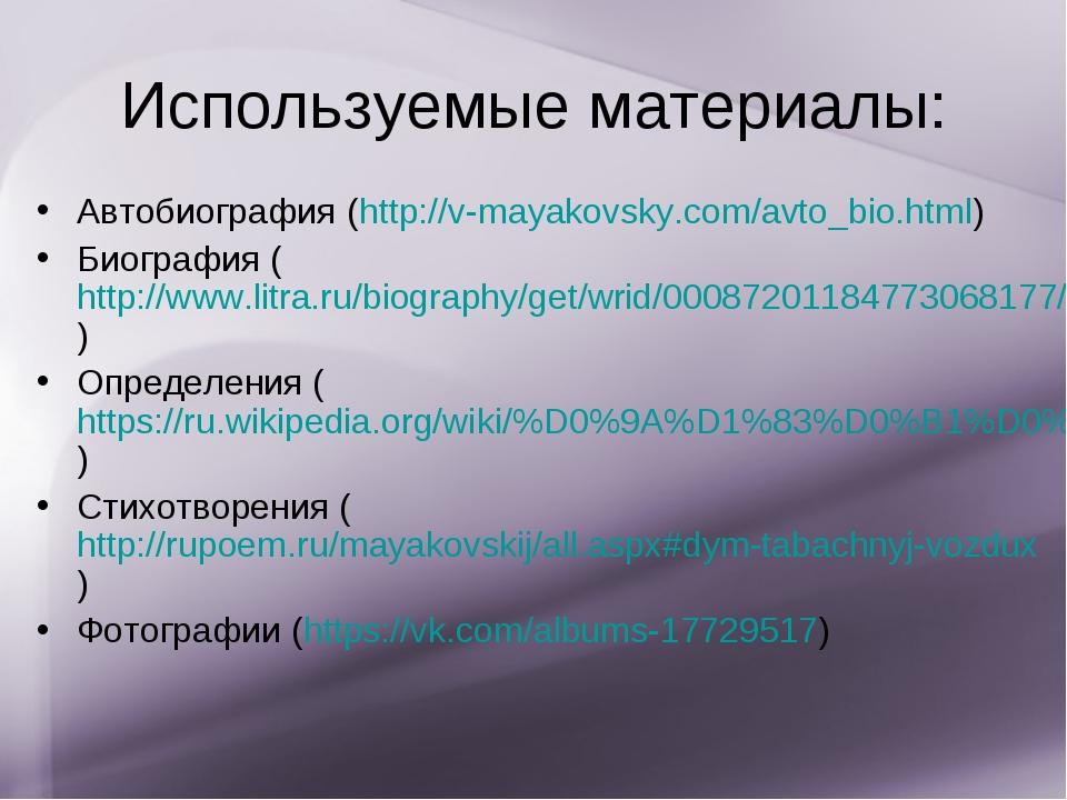 Используемые материалы: Автобиография (http://v-mayakovsky.com/avto_bio.html)...