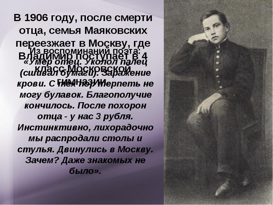 В 1906 году, после смерти отца, семья Маяковских переезжает в Москву, где Вла...