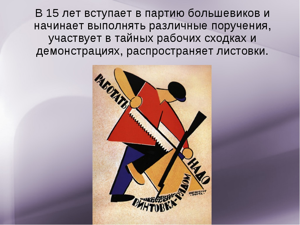 В 15 лет вступает в партию большевиков и начинает выполнять различные поручен...