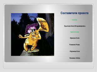 Составители проекта УЧИТЕЛЬ: Крылова Анна Владимировна первоклассники: Ефанов