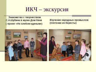 ИКЧ – экскурсия Знакомство с творчеством С.А.Шубина в музее Дом Няна ( проек