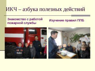ИКЧ – азбука полезных действий Знакомство с работой пожарной службы Изучение