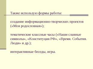 Также использую формы работы: создание информационно-творческих проектов («М