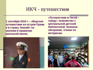 ИКЧ - путешествия 1 сентября 2010 г.– «Морское путешествие на остров Права и