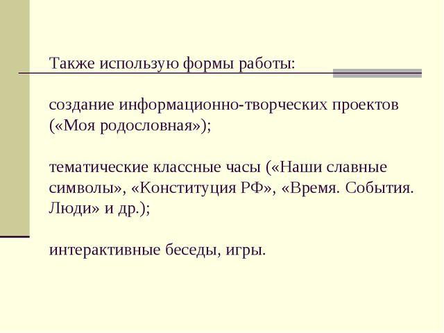 Также использую формы работы: создание информационно-творческих проектов («М...