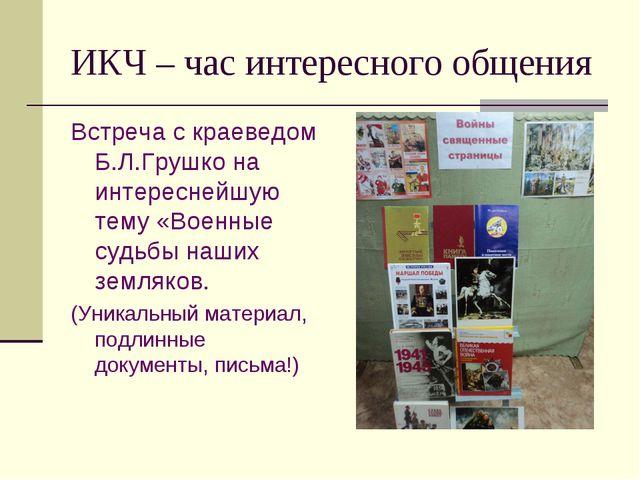 ИКЧ – час интересного общения Встреча с краеведом Б.Л.Грушко на интереснейшую...