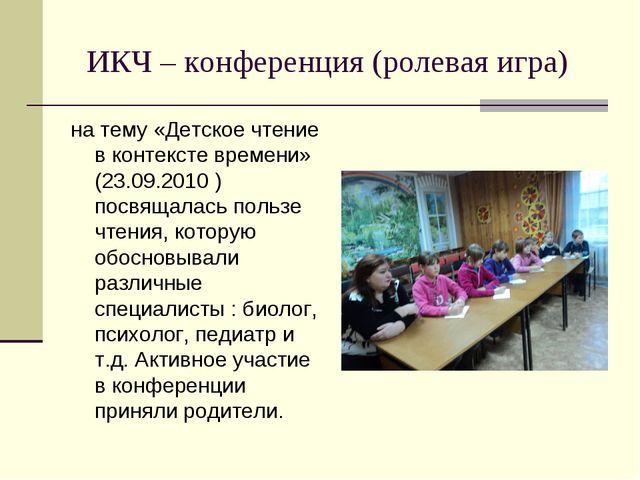ИКЧ – конференция (ролевая игра) на тему «Детское чтение в контексте времени...