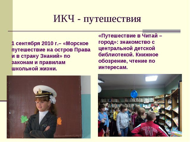 ИКЧ - путешествия 1 сентября 2010 г.– «Морское путешествие на остров Права и...