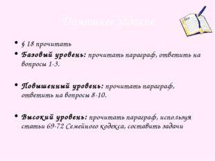Домашнее задание § 18 прочитать Базовый уровень: прочитать параграф, ответить