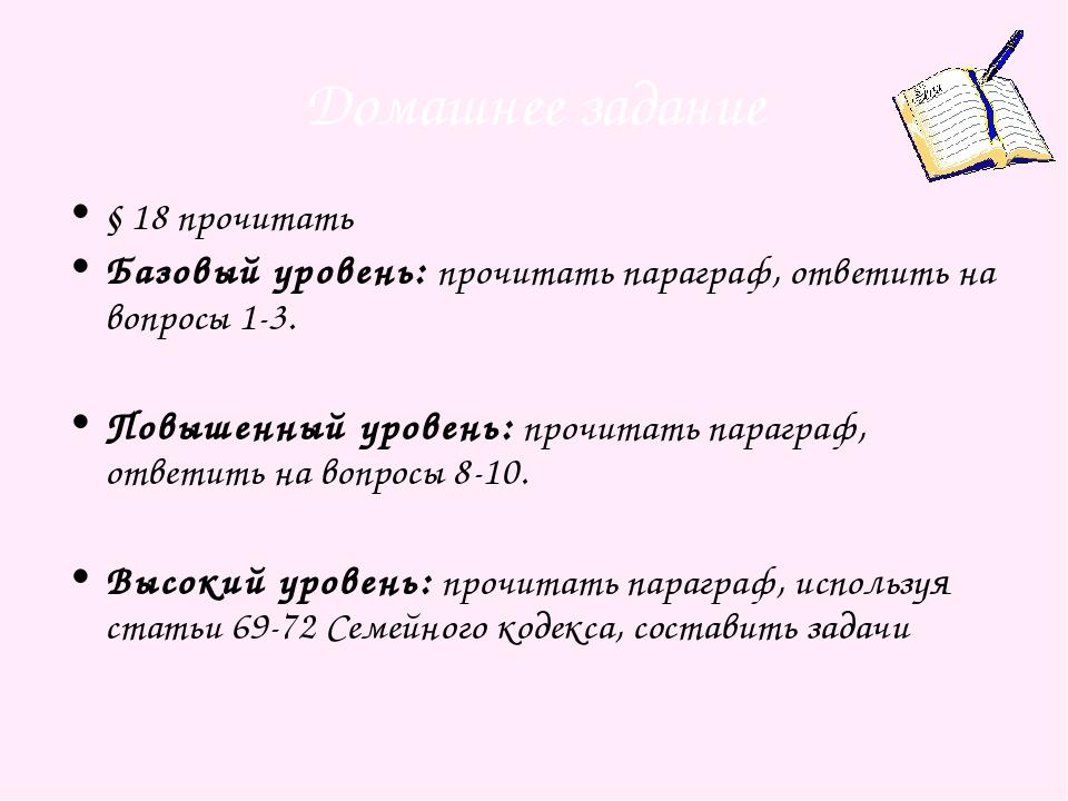 Домашнее задание § 18 прочитать Базовый уровень: прочитать параграф, ответить...