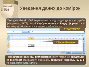 Сьогодні Уведення даних до комірок Такі дані Excel 2007 перетворює у відповід