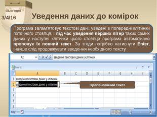 Сьогодні http://vsimppt.com.ua/ Уведення даних до комірок Програма запам'ятов