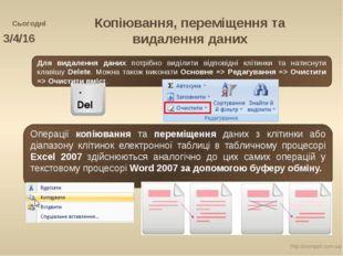 Сьогодні http://vsimppt.com.ua/ Копіювання, переміщення та видалення даних Дл