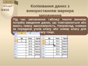 Сьогодні Копіювання даних з використанням маркера заповнення Під час заповнен