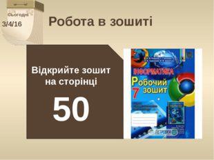 Робота в зошиті Відкрийте зошит на сторінці 50 Сьогодні