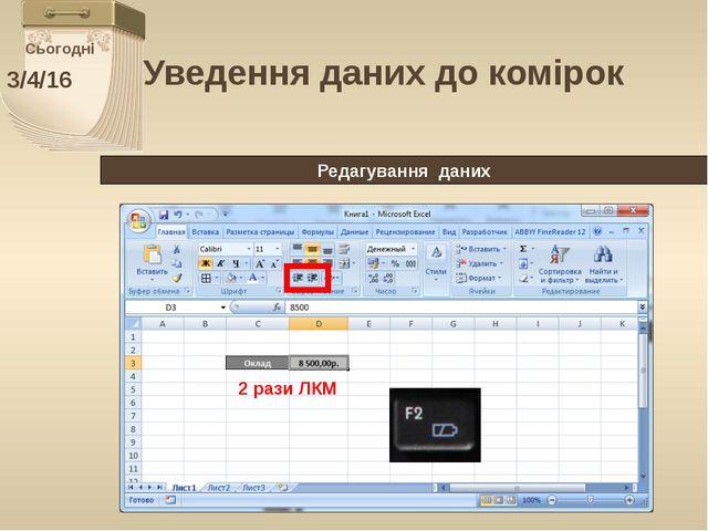 Сьогодні Уведення даних до комірок Редагування даних 2 рази ЛКМ