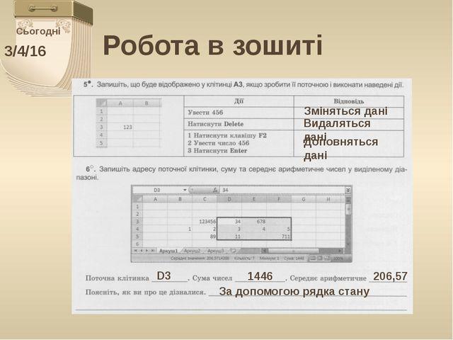 Робота в зошиті Сьогодні Зміняться дані Видаляться дані Доповняться дані D3 1...