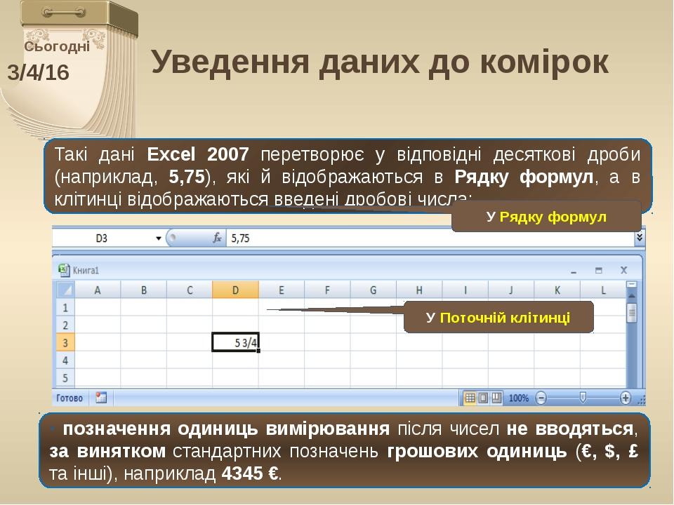 Сьогодні Уведення даних до комірок Такі дані Excel 2007 перетворює у відповід...