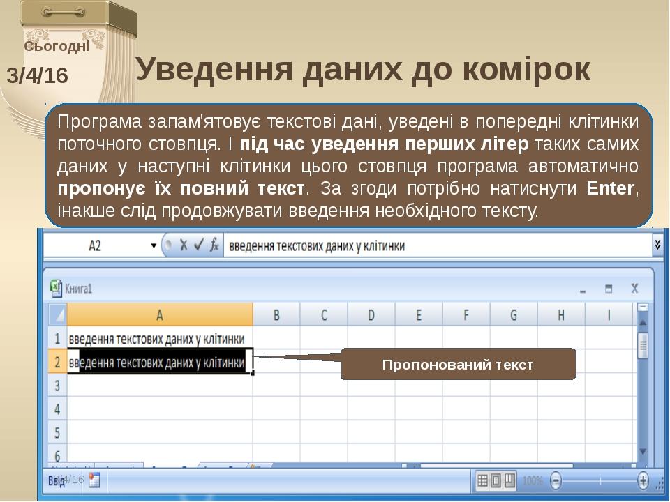 Сьогодні http://vsimppt.com.ua/ Уведення даних до комірок Програма запам'ятов...