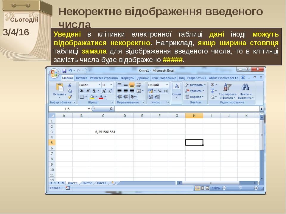 Сьогодні Уведені в клітинки електронної таблиці дані іноді можуть відображати...