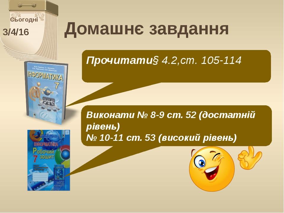 Домашнє завдання Сьогодні Прочитати§ 4.2,ст. 105-114 Виконати № 8-9 ст. 52 (д...