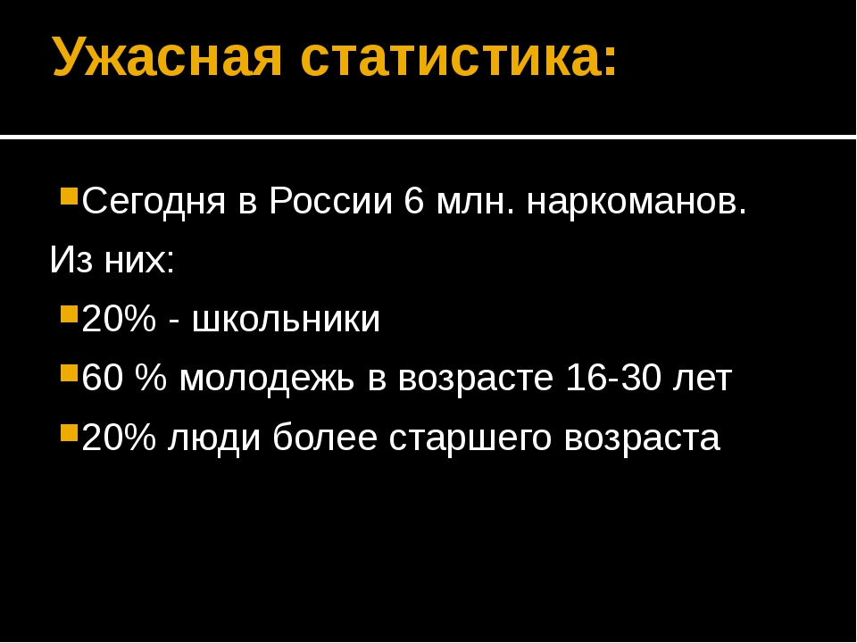 Ужасная статистика: Сегодня в России 6 млн. наркоманов. Из них: 20% - школьни...