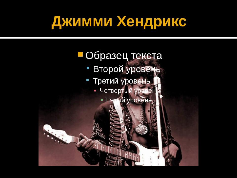 Джимми Хендрикс