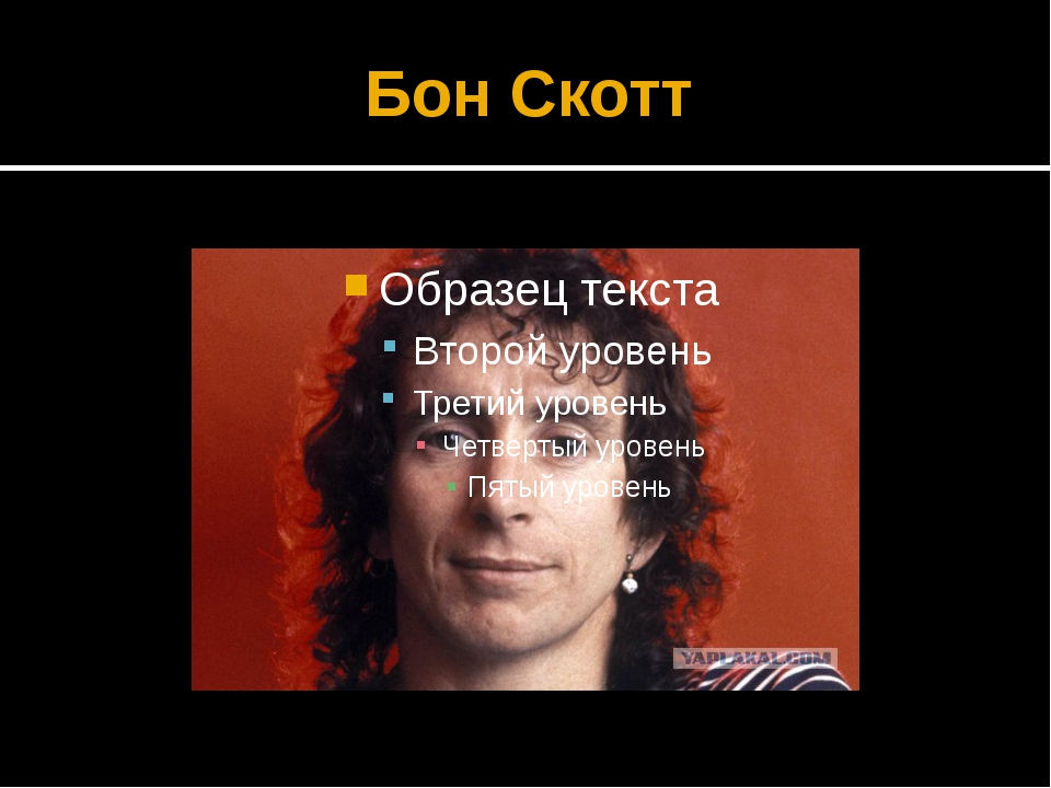 Бон Скотт