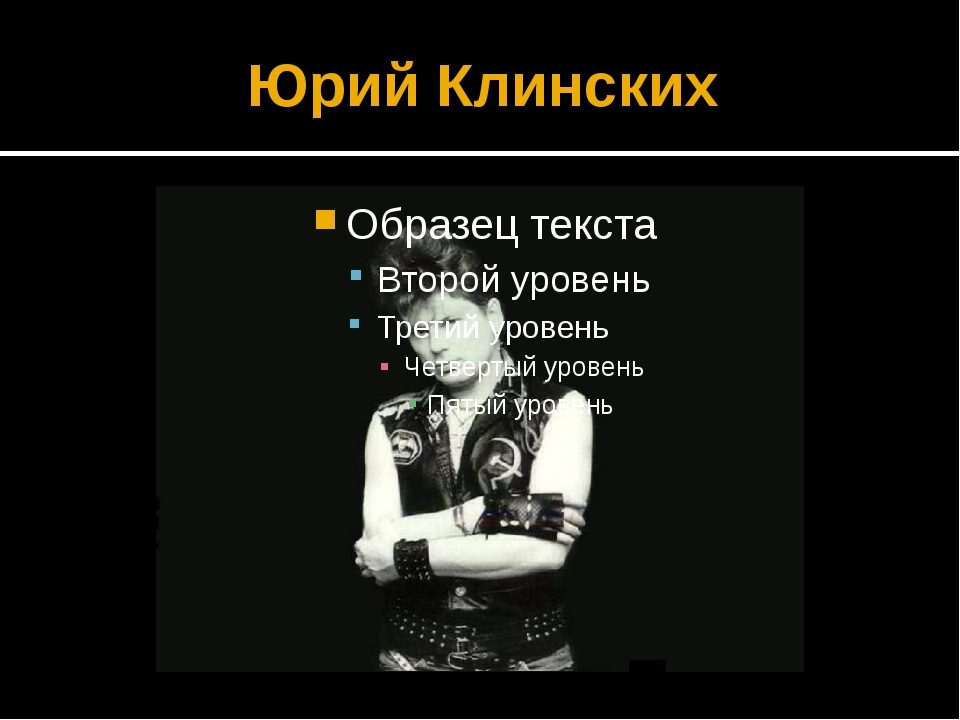 Юрий Клинских