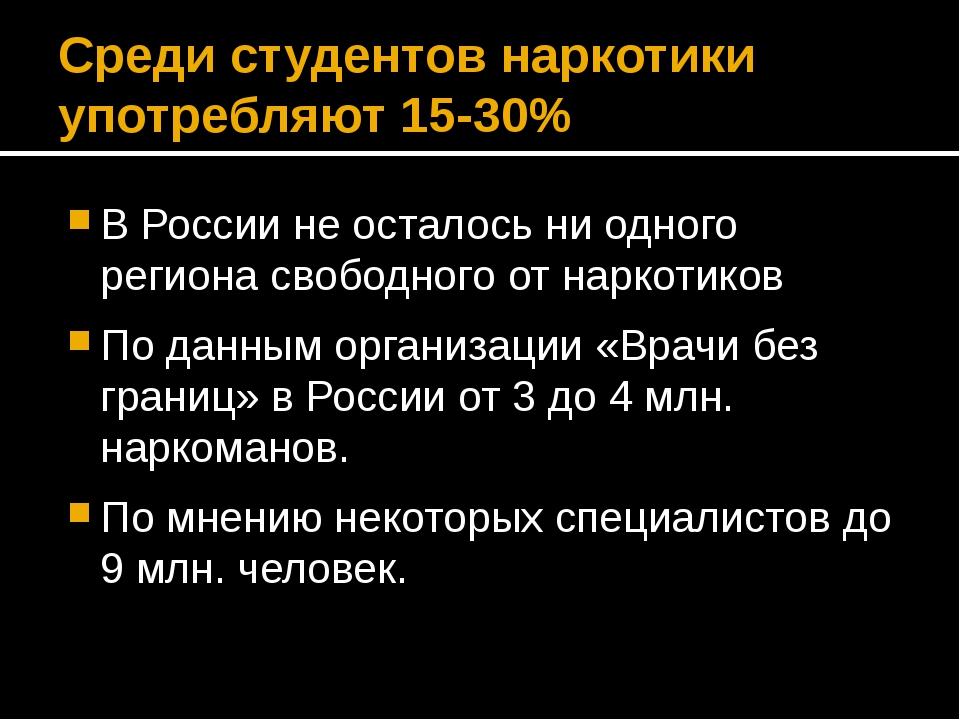 Среди студентов наркотики употребляют 15-30% В России не осталось ни одного р...