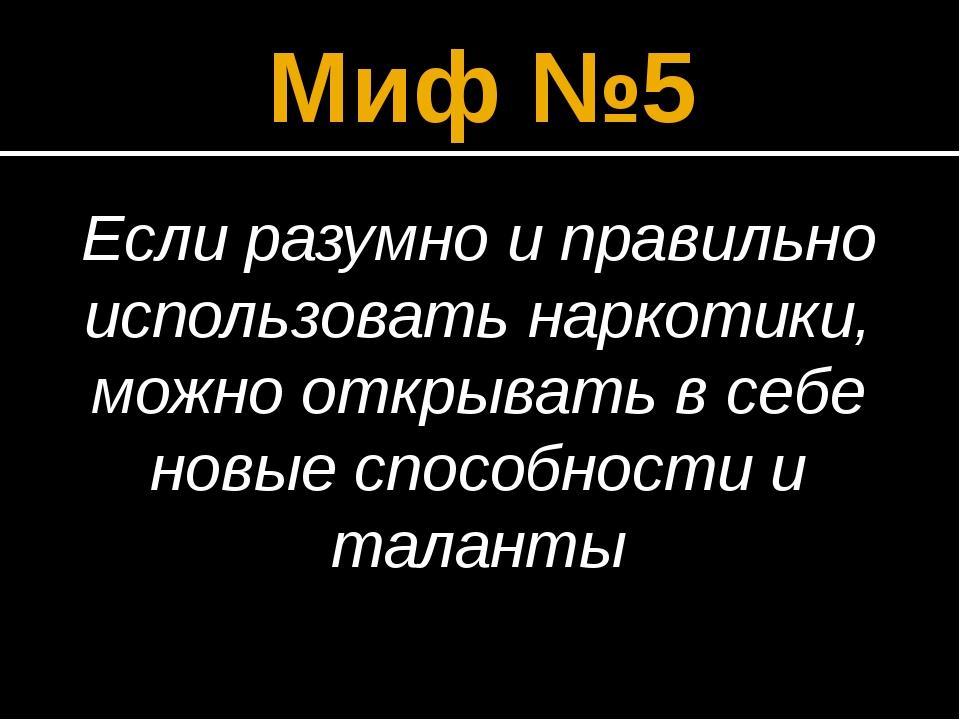 Миф №5 Если разумно и правильно использовать наркотики, можно открывать в себ...