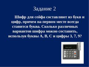 Задание 2 Шифр для сейфа составляют из букв и цифр, причем на первом месте