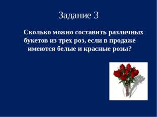 Задание 3 Сколько можно составить различных букетов из трех роз, если в прод