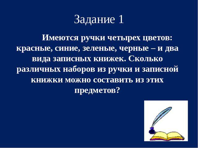 Задание 1 Имеются ручки четырех цветов: красные, синие, зеленые, черные – и...