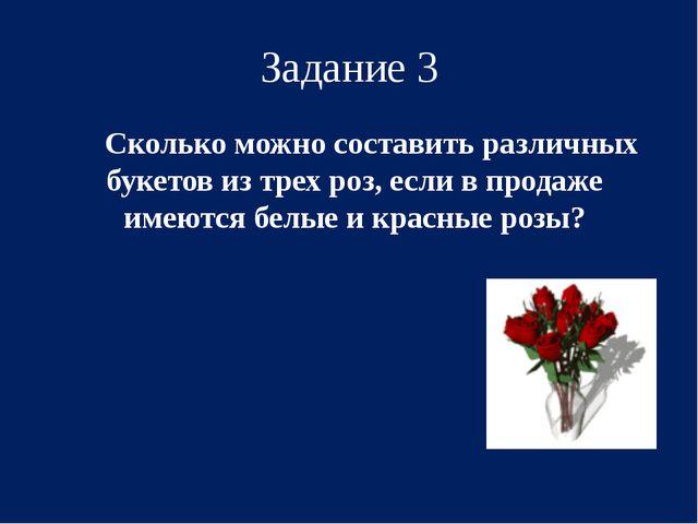 Задание 3 Сколько можно составить различных букетов из трех роз, если в прод...