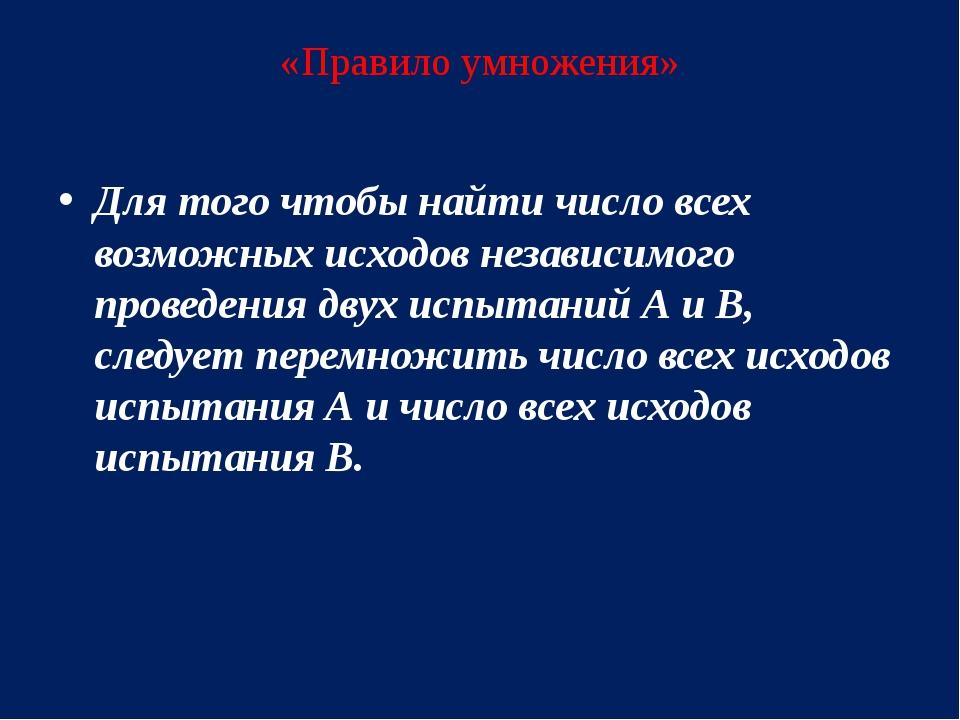 «Правило умножения» Для того чтобы найти число всех возможных исходов независ...